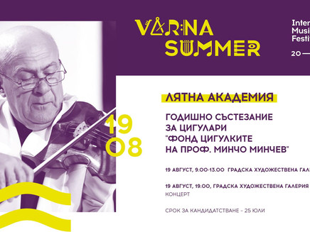 """ММФ """"Варненско лято"""": Годишно състезание на """"Фонд Цигулките на проф. Минчев"""" 2020"""