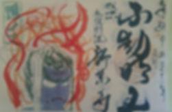goshu2.jpg