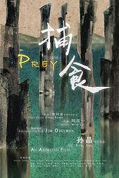 Prey_Poster_H_Small.jpg
