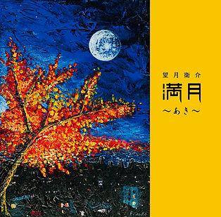 満月あきジャケット_2-01 (1).jpg