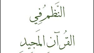 Введение в структурную композицию Корана
