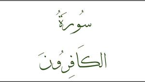 Сура «Аль-Кяфирун»: о композиционных особенностях суры о неверующих