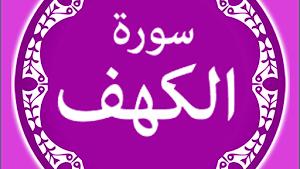 Хиастические структуры в суре «аль-Кахф», часть 1