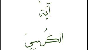 Аят «Аль-Курси»: как организован величайший аят Корана