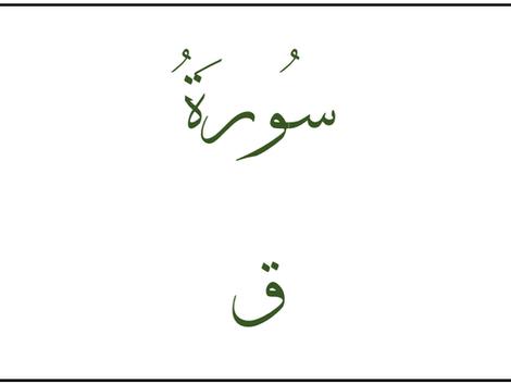 Сура «Каф» (Часть 1): наблюдения о композиционных особенностях