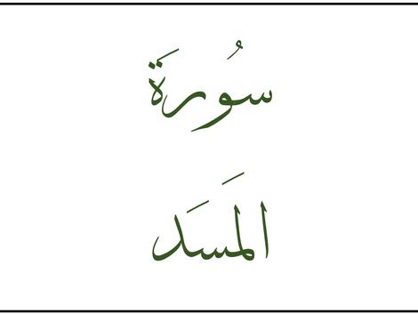 Сура «Аль-Масад»: наблюдения о композиционных особенностях