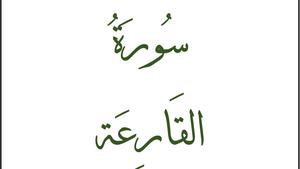 Сура «Аль-Кариа»: наблюдения о композиционных особенностях