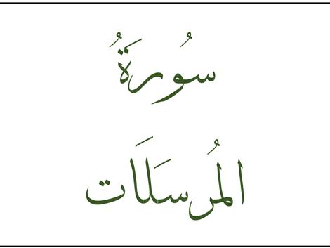 Сура «Аль-Мурсалят»: наблюдения о композиционных особенностях
