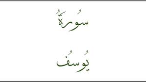 Сура «Юсуф»: о композиционных особенностях одной из величайших историй Корана