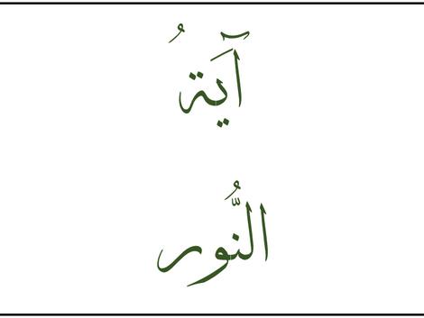 Аят «Ан-Нур»: о композиционных особенностях одной из самых красивых притч Корана