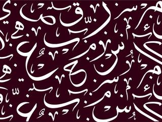 Коран - лингвистическое чудо. Часть 1: Арабский язык. Главы 4 и 5: Богатство трёхбуквенного арабског
