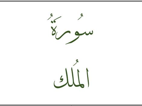 Сура «Аль-Мульк»: о композиционных особенностях суры, которую Пророк (ﷺ) читал каждую ночь