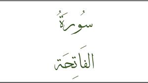 Сура «Аль-Фатиха»: о композиционных особенностях величайшей суры Корана