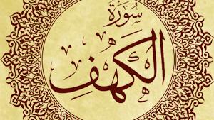Хиастические структуры в суре «аль-Кахф», часть 2