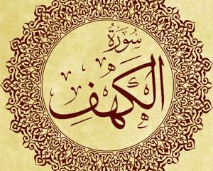 Хиастические структуры в суре аль-Кахф, часть 2