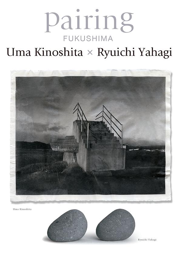 2019_uma-yahagi_img01.png