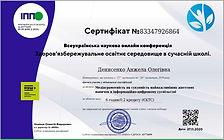 Безымянный 6 (ІППО, 27.11).jpg