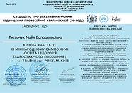 Симпозіум НПУ Драгоманова, освіта  підростаючого поколіня_page-0001.jpg