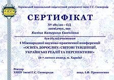 Сертификат заполненный.jpg