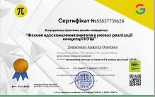 Безымянный 4 (ІППО, 30.11).jpg