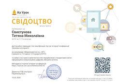 Svystunovacertificate4_page-0001.jpg