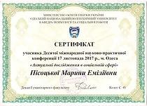 cертификат Писоцкая 4.jpg