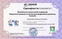 AtomsHUB217_page-0001.jpg