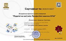 ITeacher37_page-0001.jpg
