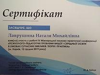Lavrushynacertificate1.jpg