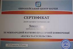 Chepelievcertificate1.jpg