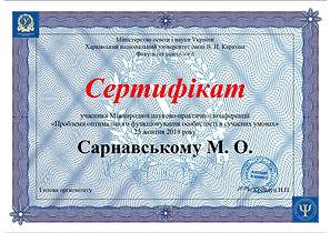 Сертифікат учасника конференції (жовтень