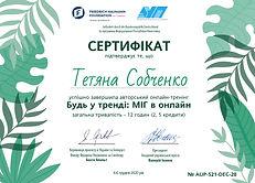 Собченко Тетяна міг в онлайн.jpg