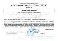 2939 Собченко Тетяна Миколаївна-2.jpg