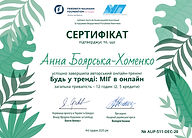 Боярська-Хоменко Анна.jpg
