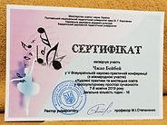 ChzhaoBeibeicertificate1.jpg