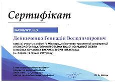 сертиф.2.jpg