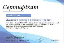 Zhelanovcertificate5_page-0001.jpg