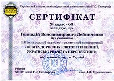 сертиф.1.jpg