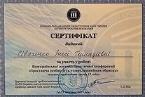 Sivachenkocertificate1.jpg