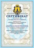 Конференція Переяслав, глобалізація.jpg