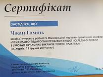 ChzhanHomincertificate1.jpg