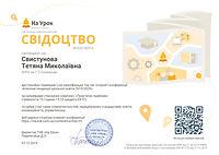 Svystunovacertificate5_page-0001.jpg