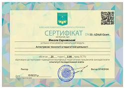 Сертифікат ''Антистресові технології в п