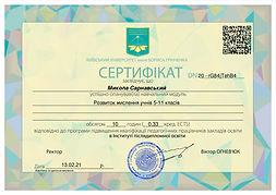 Сертифікат ''Розвиток мислення учнів 5-1