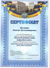 Zhelanovcertificate4_page-0001.jpg
