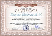 Сертификат Варшава.jpg