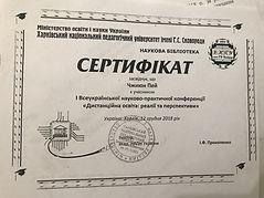 PeiChzhyiuncertificate1.JPG