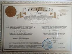 Podcherniaieva certificate9.jpg