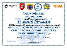 Сертифікат_Штефан4.jpg