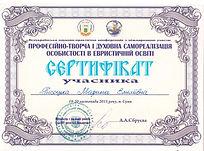 cертификат Писоцкая 3.jpg